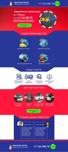 Визитка аварийных комиссаров
