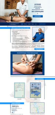 Лендинг для частной медицинской практики Ергиева