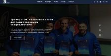 Сайт для футбольного клуба