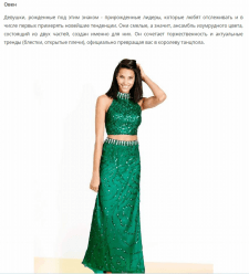 Лучшее выпускное платье для вашего знака зодиака