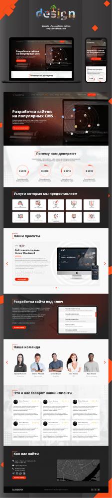 Дизайн LP разработка сайтов под ключ