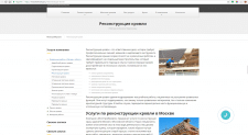 Seo-описания услуг на строительную тематику
