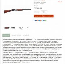 """Наполнение интернет-магазина оружия """"Оружейка"""""""