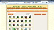 Онлайн-конструктор вертикального сада