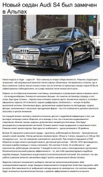 Новый седан Audi S4 был замечен в Альпах