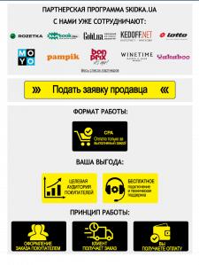 Страница партнерской программы под верстку.