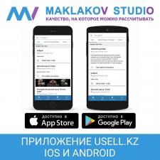 App USELL.KZ