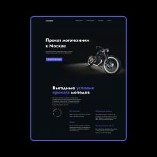 Аренда мототехники в Москве