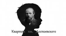 Квартет им. Достоевского