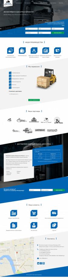Создание сайтов под ключ Nkcargo.ru (.kz)