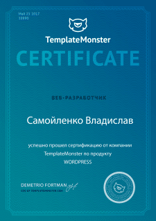 "Сертификат от компании TemplateMonster ""WordPress"""