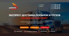 Лендинг Экспресс-доставки посылок и грузов