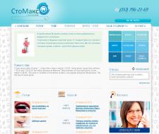 СтоМакс стоматология