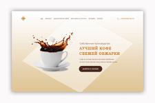 Дизайн LP продажа кофе