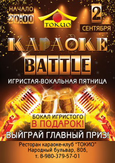 Плакат караоке