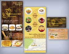 Флаер и визитка для кафе Домашній Млин