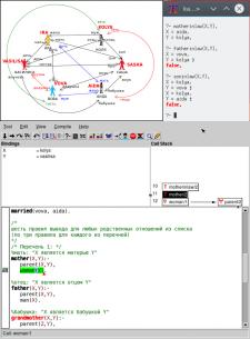 Программы на языке пролог