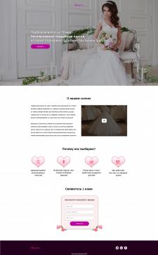 Landing Page Продажа/прокат свадебных платьев