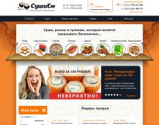 Сайт службы доставки суши в Челябинске