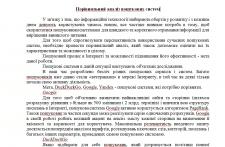 Рерайт технического текста на украинском языке.