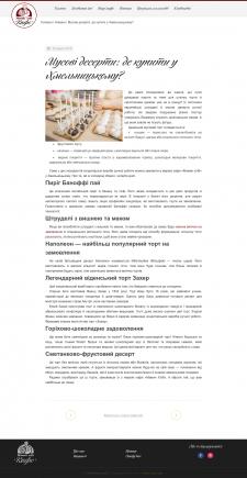 статья о приготовлении мусовых десертов на укр.
