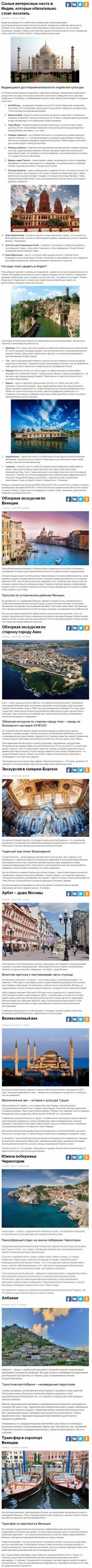 ТУРИЗМ | Портал гидов и экскурсий ExcursGuide.ru