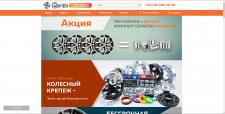 Интернет магазин автодисков и шин TechLine