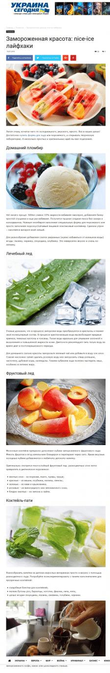 Замороженая красота: nise-ice лайфхаки