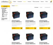 Наполнение ИМ аккумуляторов Litbattery