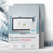"""Дизайн маркетинг кит """"SMS Aero"""""""