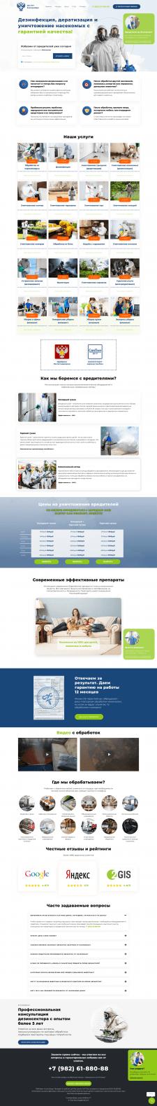 Продающий сайт Дез-Уют Екатиренбург