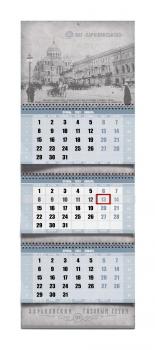 Квартальный календарь ХАРЬКОВГОРГАЗ