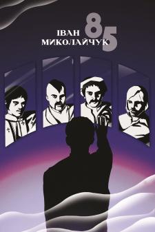 Плакат до дня народження Івана Миколайчука