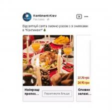 """Сеть магазинов """"Континент"""""""