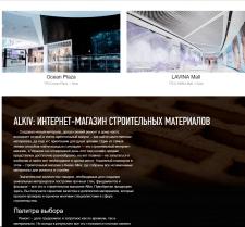 Интернет-магазин стройматериалов Алкив, статьи
