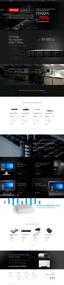 Онлайн гипермаркет-дискаунтер серверного оборудова
