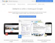 Регистрация фирмы в GoogleBusinnes
