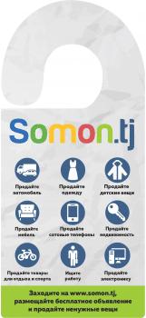 реклама для таджикского сайта объявлений