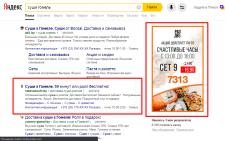 Настройка Яндекс Директ для Доставки Суши