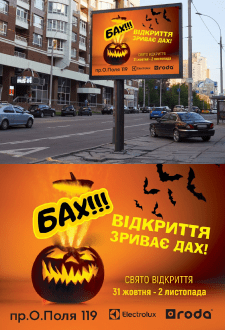 Electrolux, Roda (рекламный креатив на Хэллоуин)