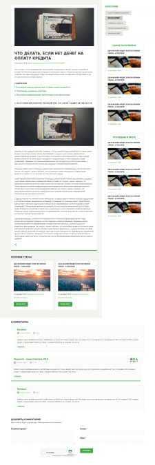 Адаптивный блог для сайта