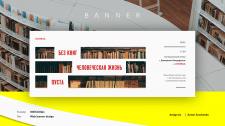 Баннер книжного магазина