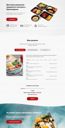 Сайт по доставке здорового питания