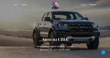 Landing Page - Авто из США в Украину