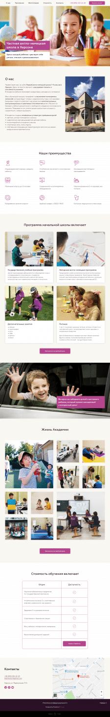 Сайт частной начальной школы в Херсоне