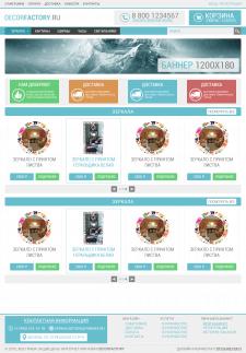 "Дизайн сайта ""DecorFactory.ru"""