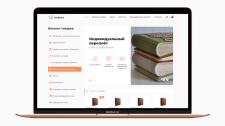 Верстка первой страницы интернет магазина по продаже книг