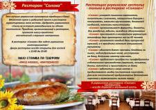Рекламный текст для ресторана