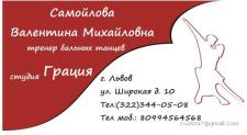 визитка graciya