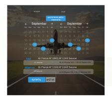 Форма заполнения для покупки авиабилетов
